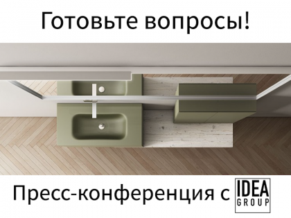 Пресс конференция с Idea Group!