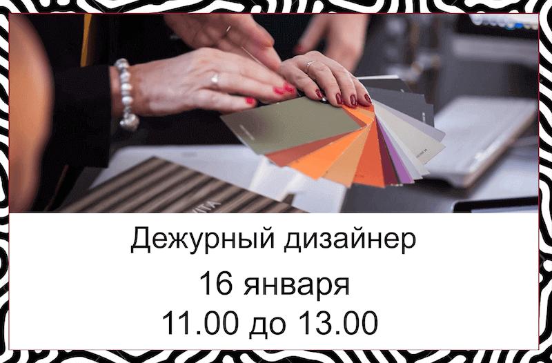dezhurnyj-dizainer-sanilux