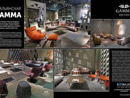 Итальянская кожаная мебель Gamma в осеннем номере журнала Luxury Home