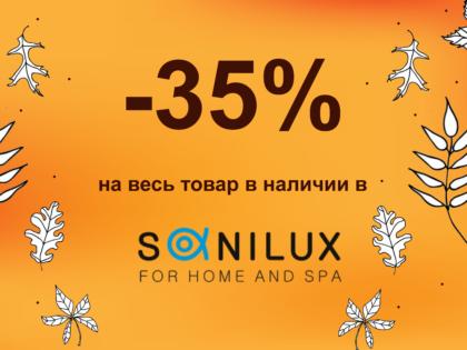 Осенние скидки в Sanilux!