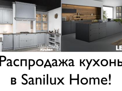 Распродажа немецких кухонь в Sanilux Home