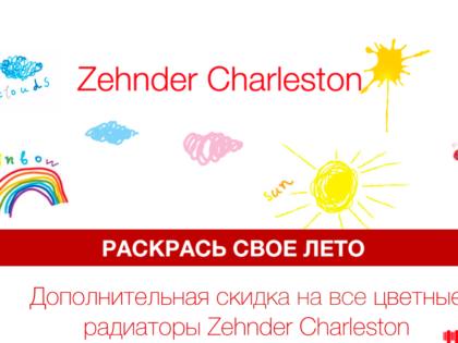 Раскрась свое лето с Zehnder!