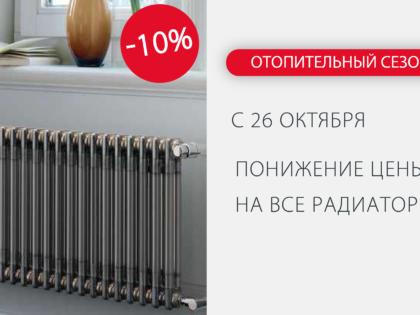Отопительный сезон выгодно – скидка 10% на радиаторы Zehnder