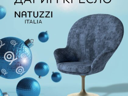 Sanilux Home дарит кресло Natuzzi на Новый год!