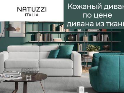 Кожаный диван по цене дивана из ткани